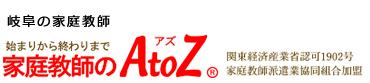 岐阜 家庭教師のAtoZ